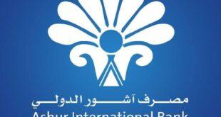 يعلن مصرف اشور الدولي عن حاجته لتعين الوظائف التالية