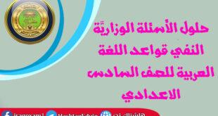 حلول الأسئلة الوزاريَّة النفي قواعد اللغة العربية للصف السادس الاعدادي