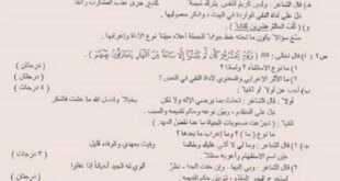اسئلة التمهيدي السادس العلمي مادة اللغة العربية 2021