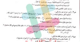 اسئلة الرياضيات للصف السادس الابتدائي امتحان التمهيدي 2021
