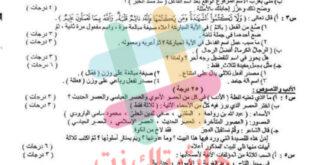 أسئلة الدور التمهيدي 2021 مادة اللغة العربية للصف الثالث متوسط