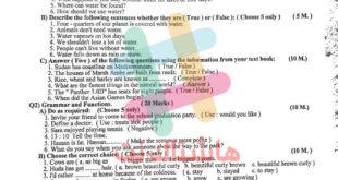أسئلة اللغة الإنكليزية للامتحان التمهيدي الثالث المتوسط 2021