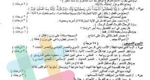 اسئلة اللغة العربيةالثالث متوسطالدور التمهيدي 2021