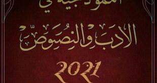 ملخص الادب والنصوص للصف السادس العلمي بسبعة اوراق 2021