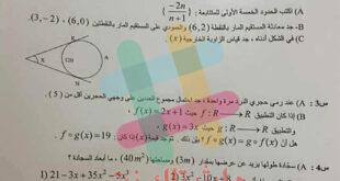 اسئلة التمهيدي الرياضيات للصف الثالث المتوسط 2021