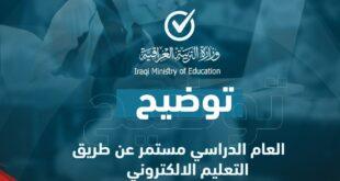 توضيح وزارة التربية بشأن العام الدراسي الحالي