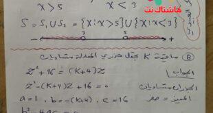 حلول أسئلة الرياضيات التمهيدية لعام 2021 الصف الثالث المتوسط