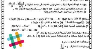اسئلة واجوبة اختبار شامل مادة الرياضيات الصف الثالث المتوسط 2021
