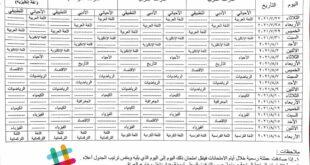 جدول امتحانات النهائية السادس الاعدادي الدور الاول 2021