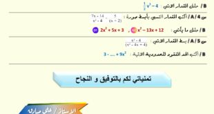 اسئلة شاملة الفصل الثاني مادة الرياضيات للصف الثالث المتوسط 2021 مع الحلول