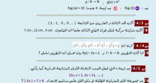 اسئلة شاملة الفصل الأول مادة الرياضيات للصف الثالث المتوسط 2021 مع الحلول