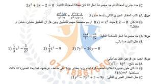 اسئلة اختبار الشامل مادة الرياضيات للصف الثالث متوسط 2021