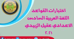 اختبارات القواعد اللغة العربية السادس الاعدادي عقيل الزبيدي 2021