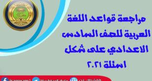 مراجعة قواعد اللغة العربية للصف السادس الاعدادي على شكل اسئلة 2021