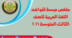 ملخص مبسط لقواعد اللغة العربية للصف الثالث المتوسط 2021