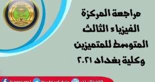 مراجعة المركزة الفيزياء الثالث المتوسط للمتميزين وكلية بغداد 2021