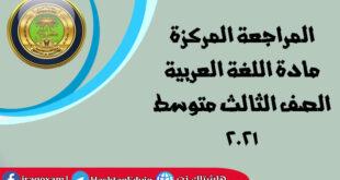 المراجعة المركزة مادة اللغة العربية الصف الثالث متوسط 2021