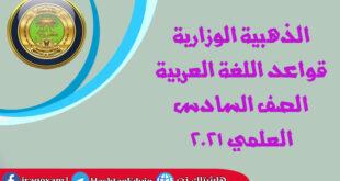 الذهبية الوزارية قواعد اللغة العربية الصف السادس العلمي 2021