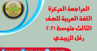 المراجعة المركزة اللغة العربيةللصف الثالث متوسط 2021 رفل الزبيدي
