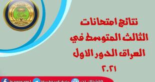 نتائج الثالث المتوسط في العراق الدور الاول 2021