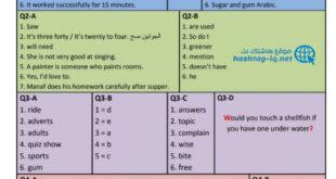 الأجوبة النموذجية أسئلة اللغة الإنكليزية الدور الأول 2021