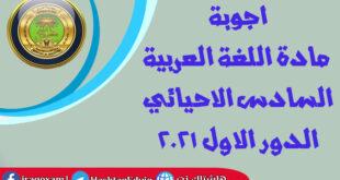 اجوبة مادة اللغة العربية السادس الاحيائي الدور الاول 2021