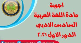 اجوبة مادة اللغة العربية السادس الادبي الدور الاول 2021