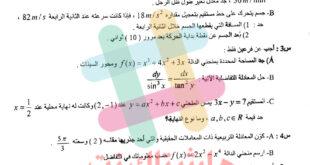 أسئلة مادة الرياضيات السادس التطبيقي 2021 الدور الأول