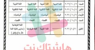 جدول امتحانات الثالث المتوسط الدور الثاني 2021