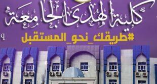 كلية الهدى الجامعة في محافظة الانبار تعلن عن فتح باب التعيين لحملة شهادة الدكتوراه والماجستير