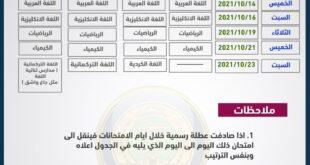 جدول امتحانات الثالث متوسط الدور الثاني 2021