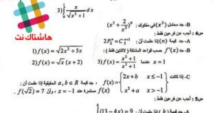 اسئلة مادة الرياضيات السادس الادبي الدور الاول 2021
